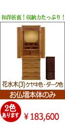 モダン仏壇 花水木3